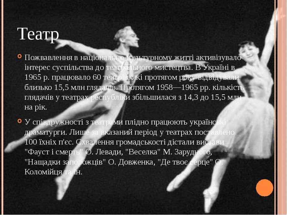 Театр Пожвавлення в національно-культурному житті активізувало інтерес суспіл...