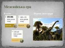 Етапи: Мезозойська ера Перши динозаври