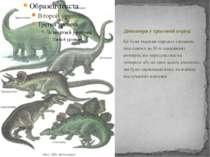 Це були тварини середніх і великих (від одного до 30 м завдовжки) розмірів, щ...
