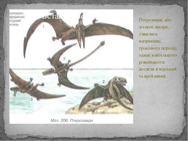 Птерозаври, або літаючі ящери, з'явились наприкінці тріасового періоду, однак...