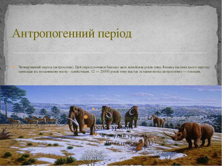 Четвертинний період (антропоген). Цей період почався близько двох мільйонів р...
