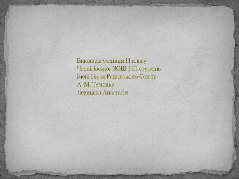Виконала учениця 11 класу Чернігівської ЗОШ І-ІІІ ступенів імені Героя Радянс...