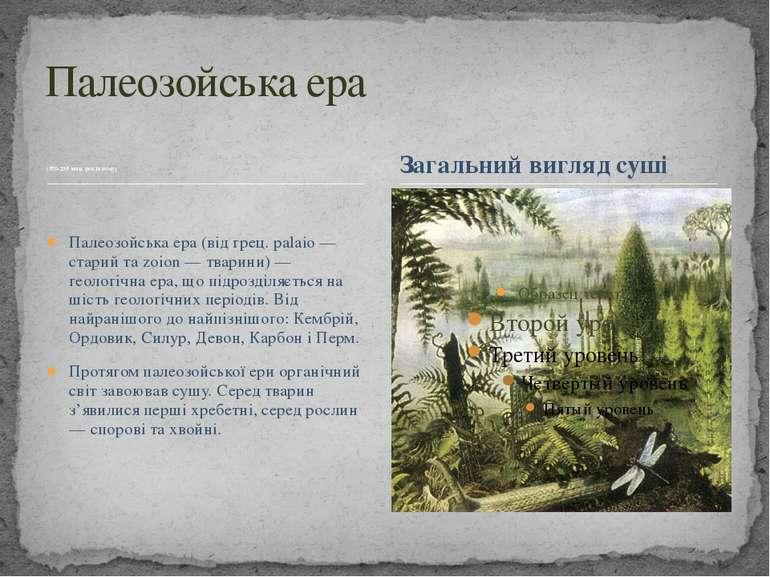 (570-235 млн. років тому) Палеозойська ера (від грец. palaio — старий та zoio...