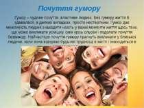 Почуття гумору Гумор – чудове почуття, властиве людині. Без гумору життя б зд...