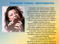 Емоційні стани: пристрасть Глибокий, інтенсивний і дуже стійкий емоційний ста...