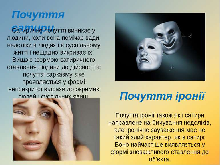 Почуття сатири Сатиричне почуття виникає у людини, коли вона помічає вади, не...