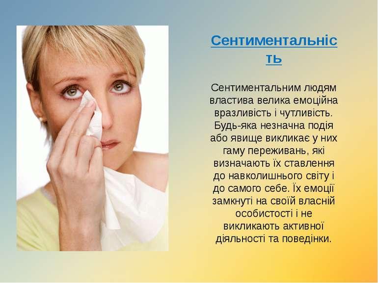 Сентиментальність Сентиментальним людям властива велика емоційна вразливість ...