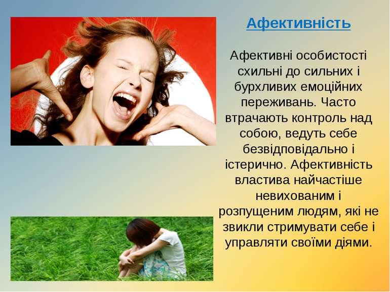 Афективність Афективні особистості схильні до сильних і бурхливих емоційних п...