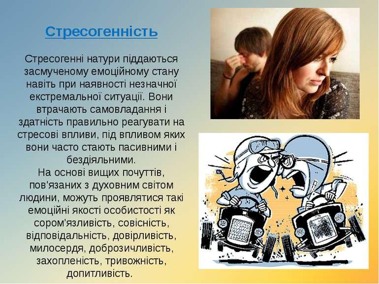 Стресогенність Стресогенні натури піддаються засмученому емоційному стану нав...