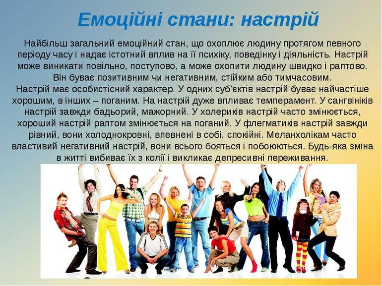 Емоційні стани: настрій Найбільш загальний емоційний стан, що охоплює людину ...