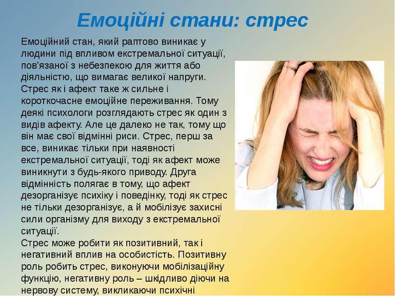 Емоційні стани: стрес Емоційний стан, який раптово виникає у людини під вплив...