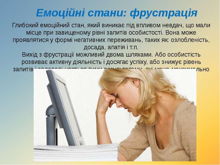 Емоційні стани: фрустрація Глибокий емоційний стан, який виникає під впливом ...