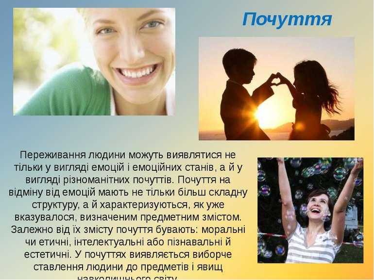 Переживання людини можуть виявлятися не тільки у вигляді емоцій і емоційних с...