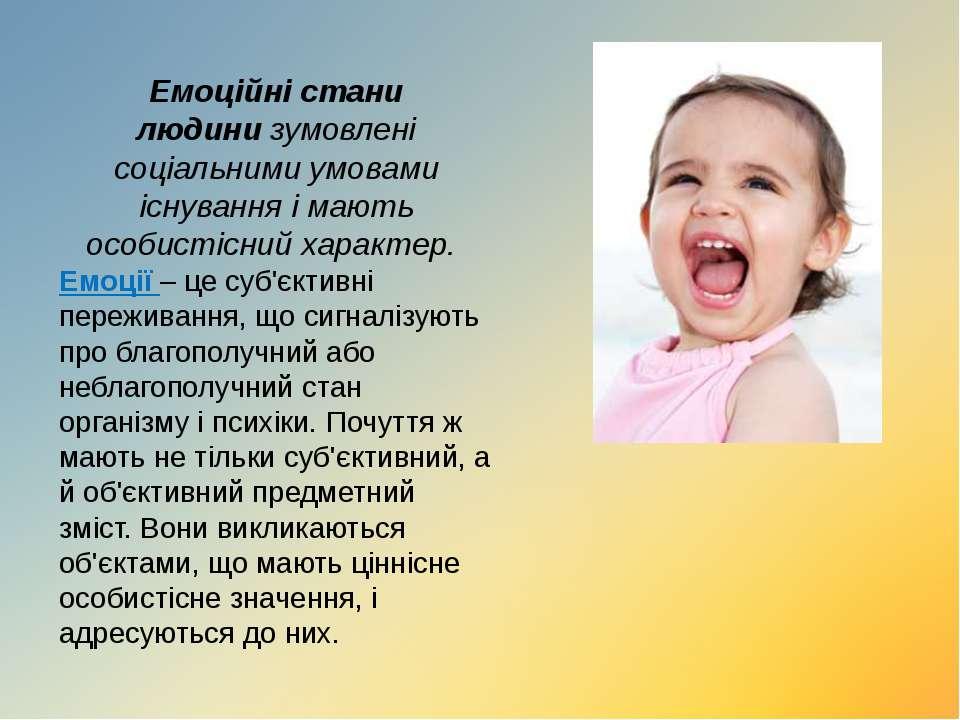 Емоційні стани людинизумовлені соціальними умовами існування і мають особист...