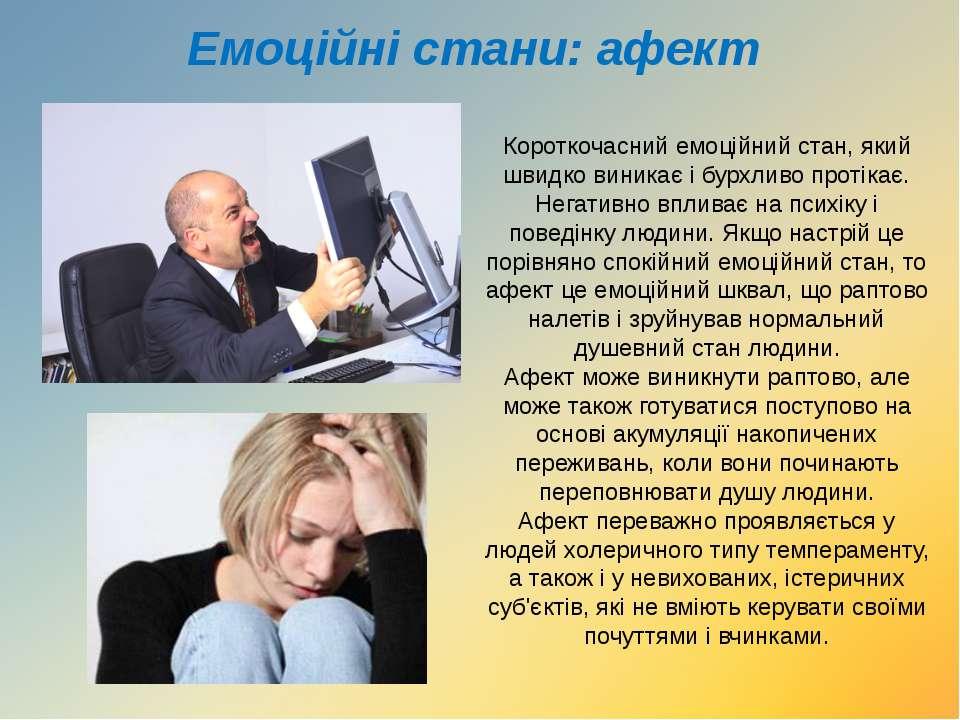 Емоційні стани: афект Короткочасний емоційний стан, який швидко виникає і бур...