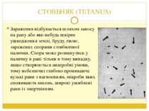 СТОВБНЯК (TETANUS) Зараження відбувається шляхом заносу на рану або яке-небуд...