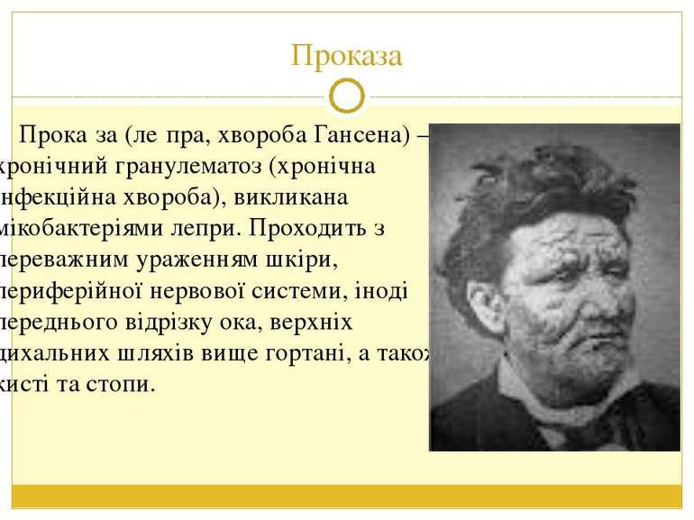 Проказа Прока за (ле пра, хвороба Гансена) — хронічний гранулематоз (хронічна...
