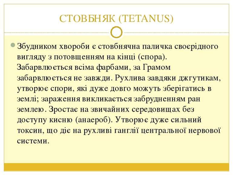 СТОВБНЯК (TETANUS) Збудником хвороби є стовбнячна паличка своєрідного вигляду...