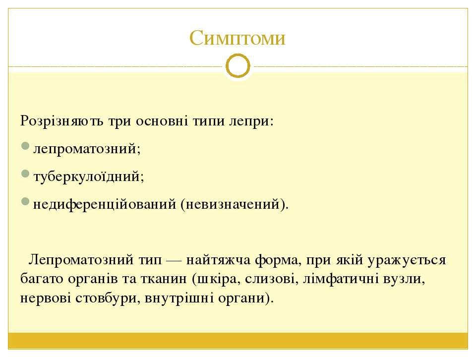 Симптоми Розрізняють три основні типи лепри: лепроматозний; туберкулоїдний; н...