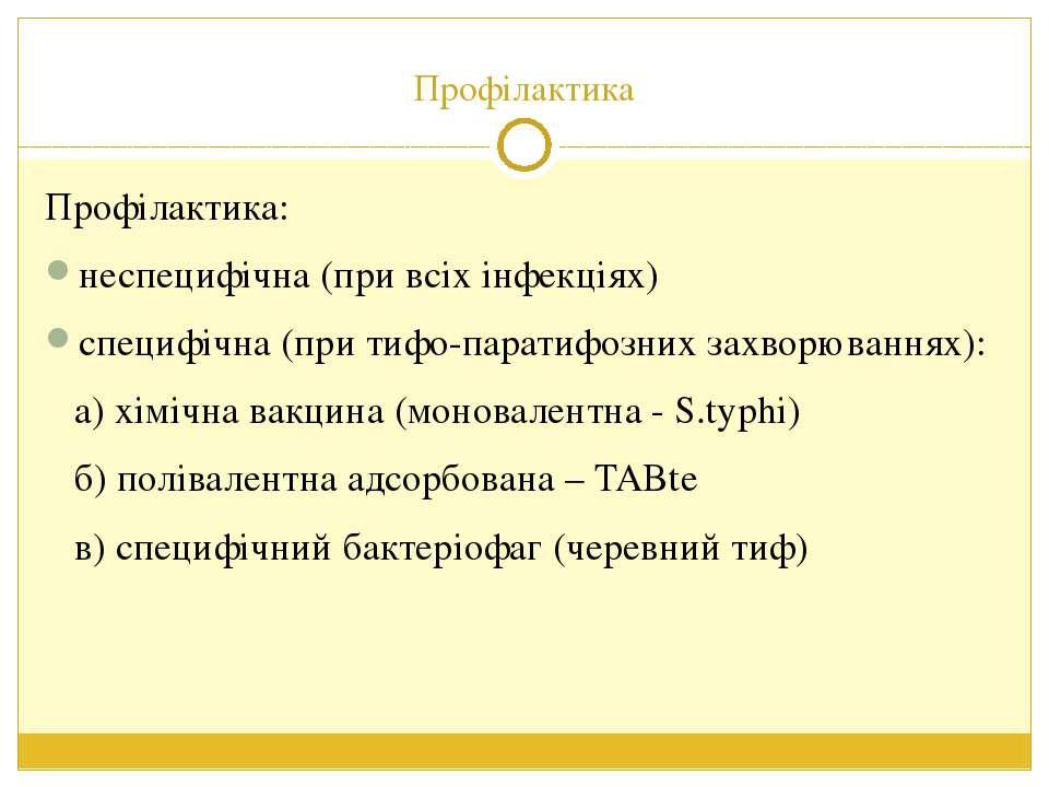 Профілактика Профілактика: неспецифічна (при всіх інфекціях) специфічна (при ...