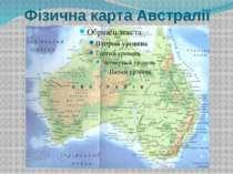 Фізична карта Австралії