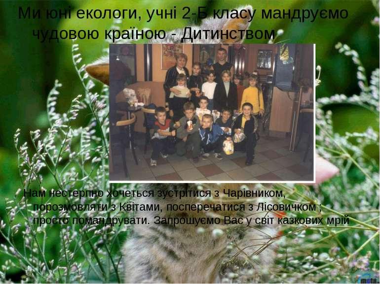 Ми юні екологи, учні 2-Б класу мандруємо чудовою країною - Дитинством Нам нес...