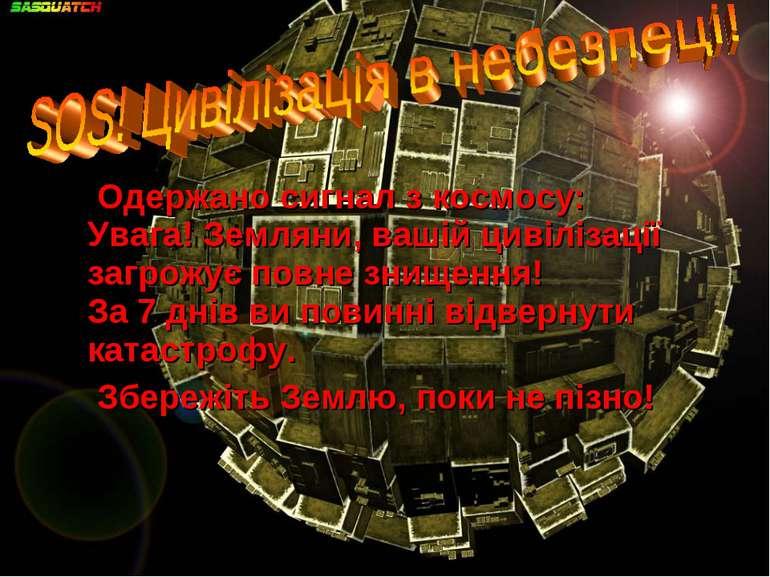 Одержано сигнал з космосу: Увага! Земляни, вашій цивілізації загрожує повне з...