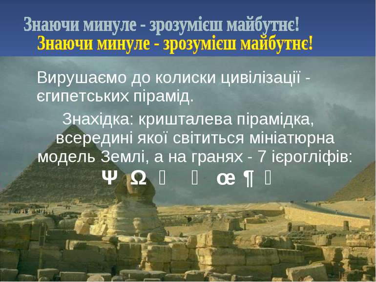 Вирушаємо до колиски цивілізації - єгипетських пірамід. Знахідка: кришталева ...