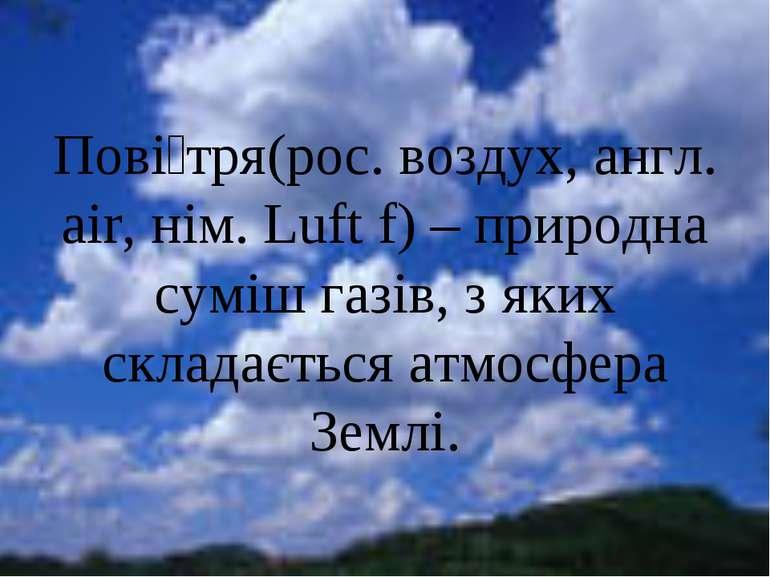 Пові тря(рос. воздух, англ. air, нім. Luft f) – природна суміш газів, з яких ...