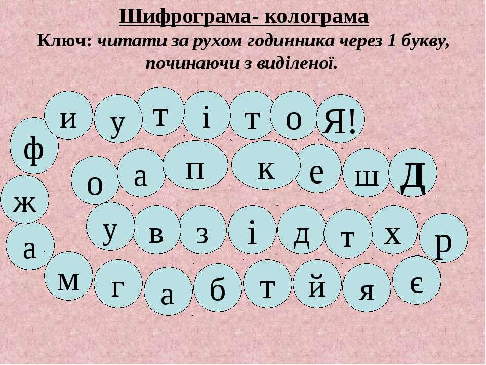 Шифрограма- колограма Ключ: читати за рухом годинника через 1 букву, починаюч...