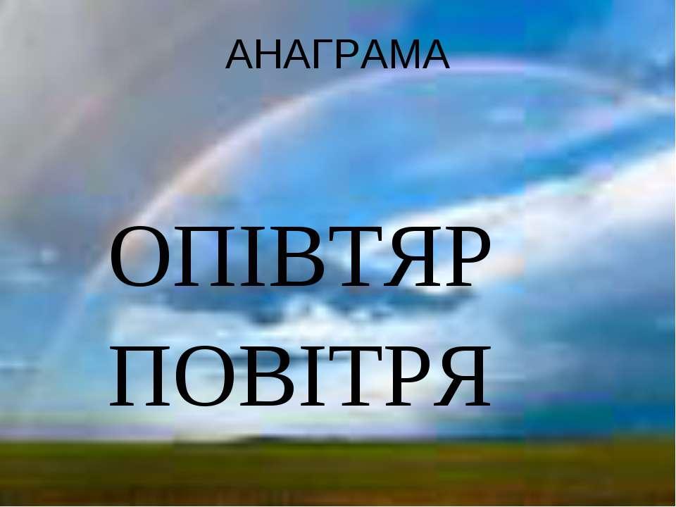 АНАГРАМА ОПІВТЯР ПОВІТРЯ