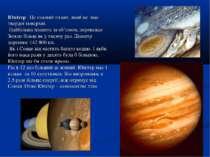 Юпітер . Це газовий гігант, який не має твердої поверхні. Найбільша планета з...