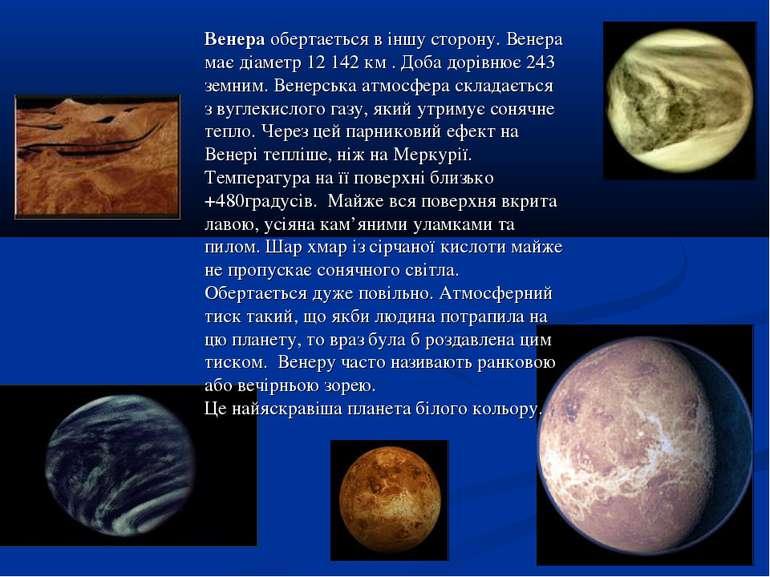 Венера обертається в іншу сторону. Венера має діаметр 12142 км . Доба дорівн...