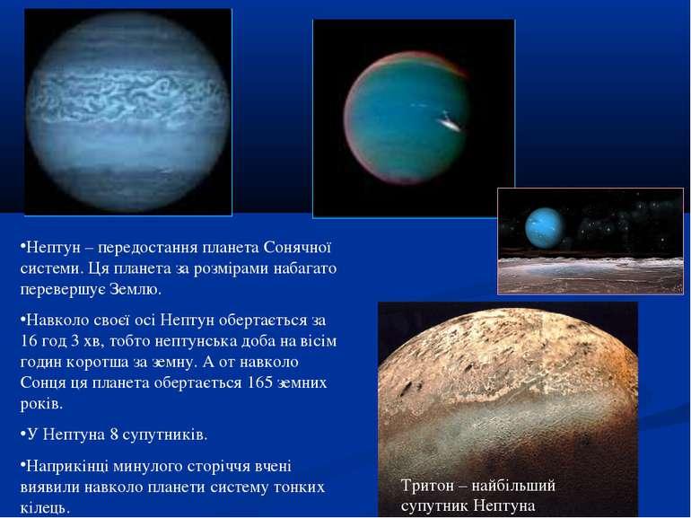 Нептун – передостання планета Сонячної системи. Ця планета за розмірами набаг...