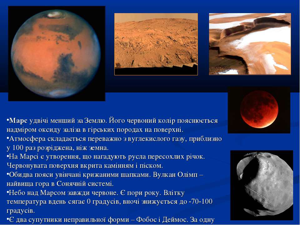 Марс удвічі менший за Землю. Його червоний колір пояснюється надміром оксиду ...