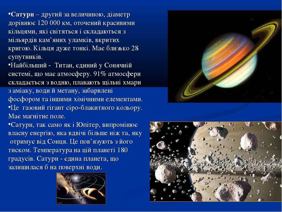 Сатурн – другий за величиною, діаметр дорівнює 120000 км, оточений красивими...