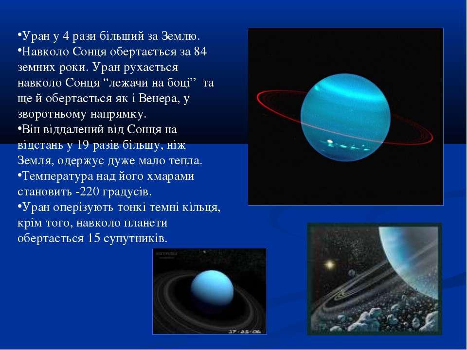 Уран у 4 рази більший за Землю. Навколо Сонця обертається за 84 земних роки. ...