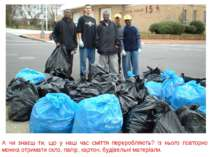 А чи знаєш ти, що у наш час сміття переробляють? Із нього повторно можна отри...