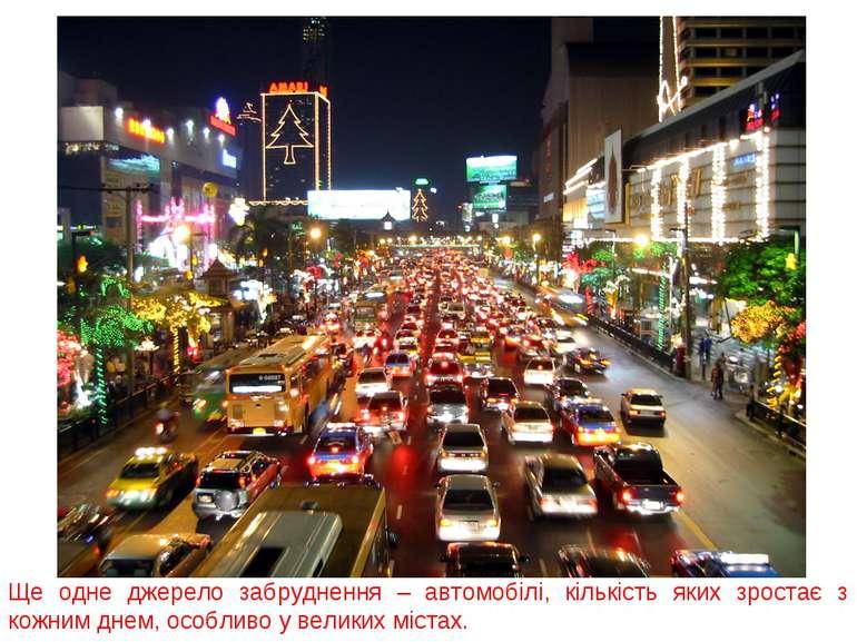 Ще одне джерело забруднення – автомобілі, кількість яких зростає з кожним дне...