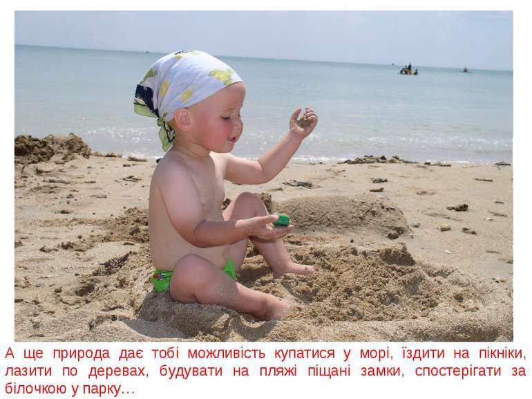 А ще природа дає тобі можливість купатися у морі, їздити на пікніки, лазити п...