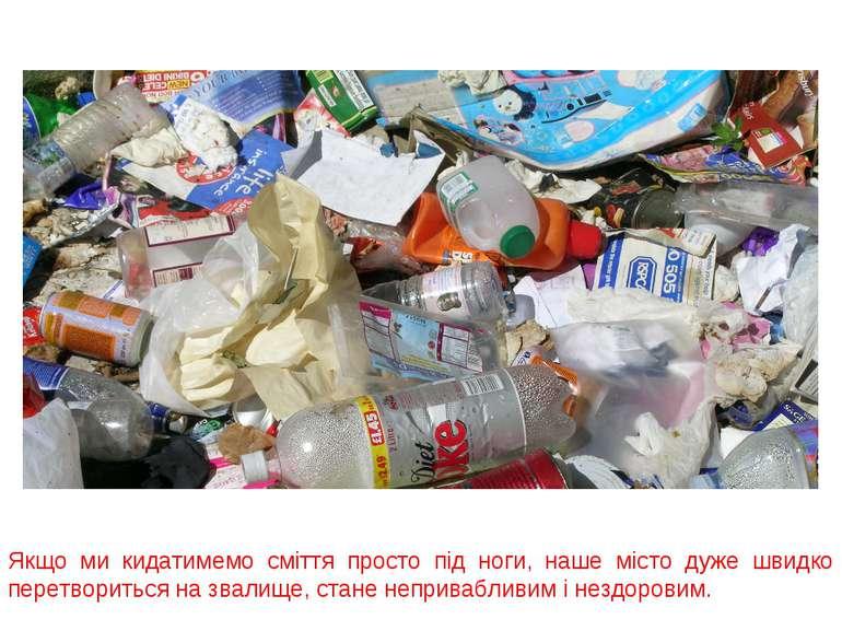 Якщо ми кидатимемо сміття просто під ноги, наше місто дуже швидко перетворить...