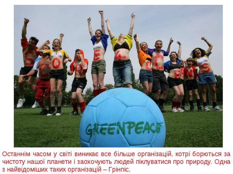 Останнім часом у світі виникає все більше організацій, котрі борються за чист...