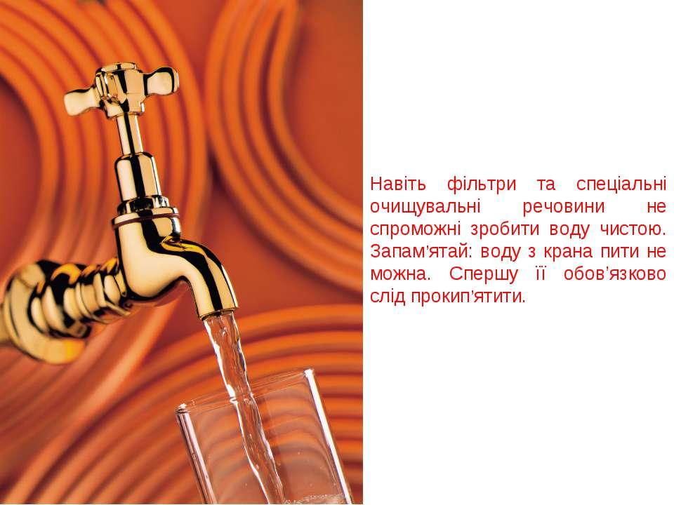 Навіть фільтри та спеціальні очищувальні речовини не спроможні зробити воду ч...