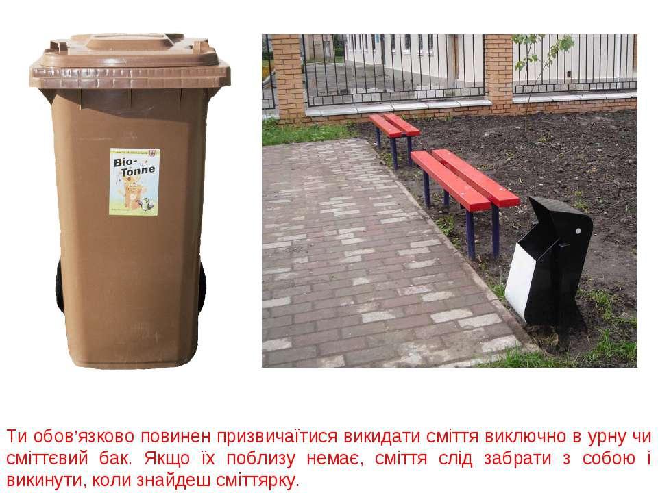 Ти обов'язково повинен призвичаїтися викидати сміття виключно в урну чи смітт...