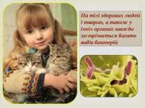 На тілі здорових людей і тварин, а також у їхніх органах завжди зустрічається...