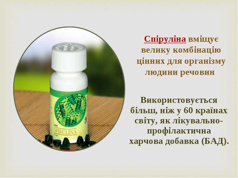 Спіруліна вміщує велику комбінацію цінних для організму людини речовин Викори...