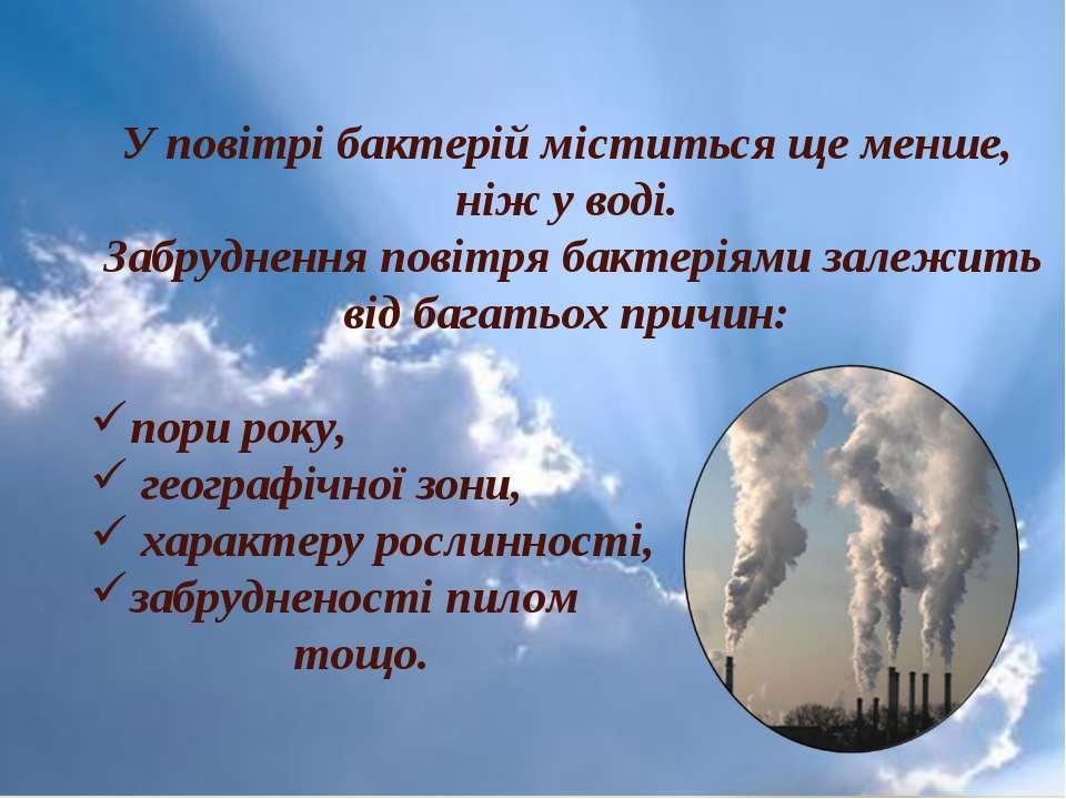 У повітрі бактерій міститься ще менше, ніж у воді. Забруднення повітря бактер...