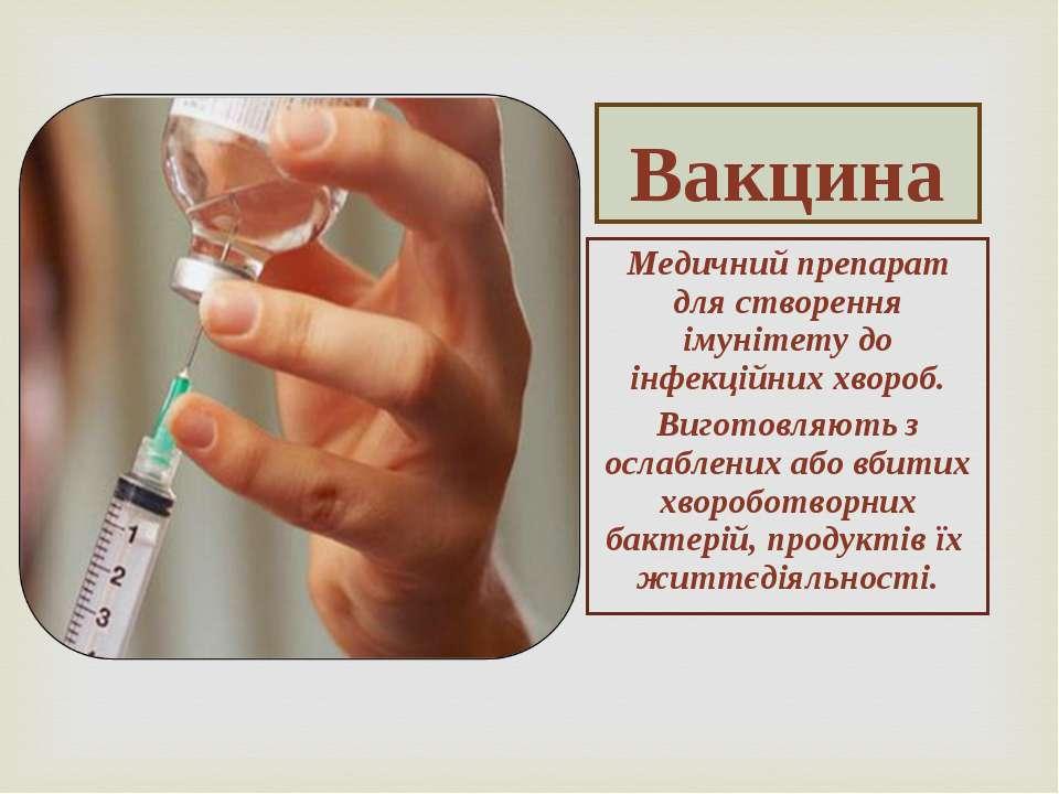 Вакцина Медичний препарат для створення імунітету до інфекційних хвороб. Виго...