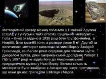 Метеоритний кратер можна побачити у Північній Аризоні (США), у Тунгуській тай...