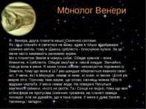 Монолог Венери Я - Венера, друга планета нашої Сонячної системи. Як і інші пл...